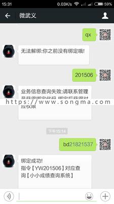 微信公��用聊天式�定查�本人成�工�Y物�I水��M查�系�y源�a