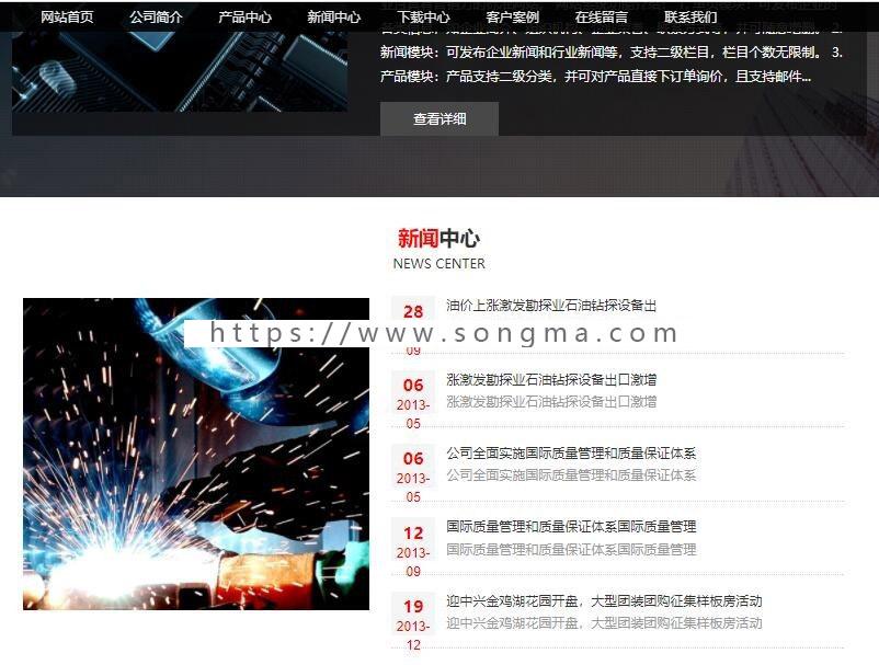 电子设备科技蓝科网站源码 响应式蓝科后台模板 PHP伪静态带后台