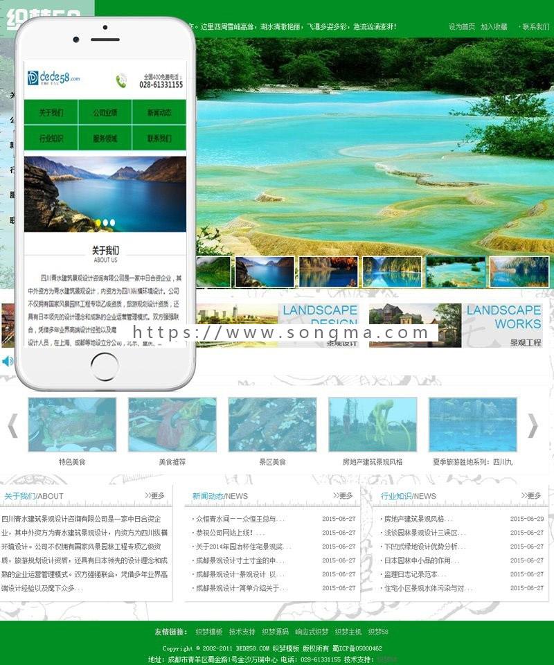 《新版》高端运营版大气通用织梦营销型服务设备类公司景区景观园林设计环保类企业织梦