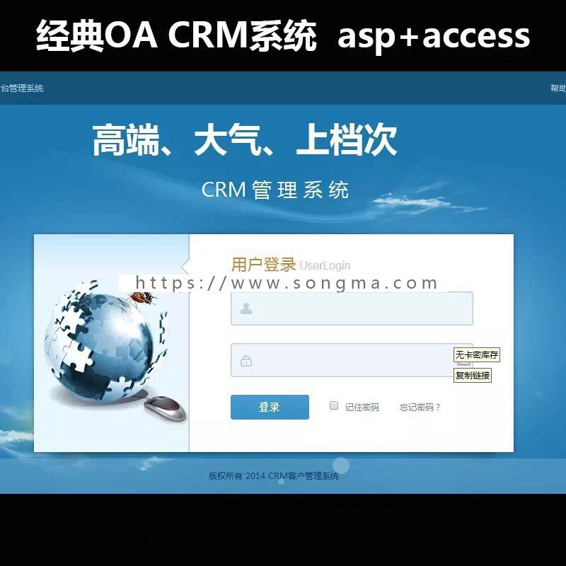 CRM企业客户关系管理软件+OA办公系统源码+无员工限制