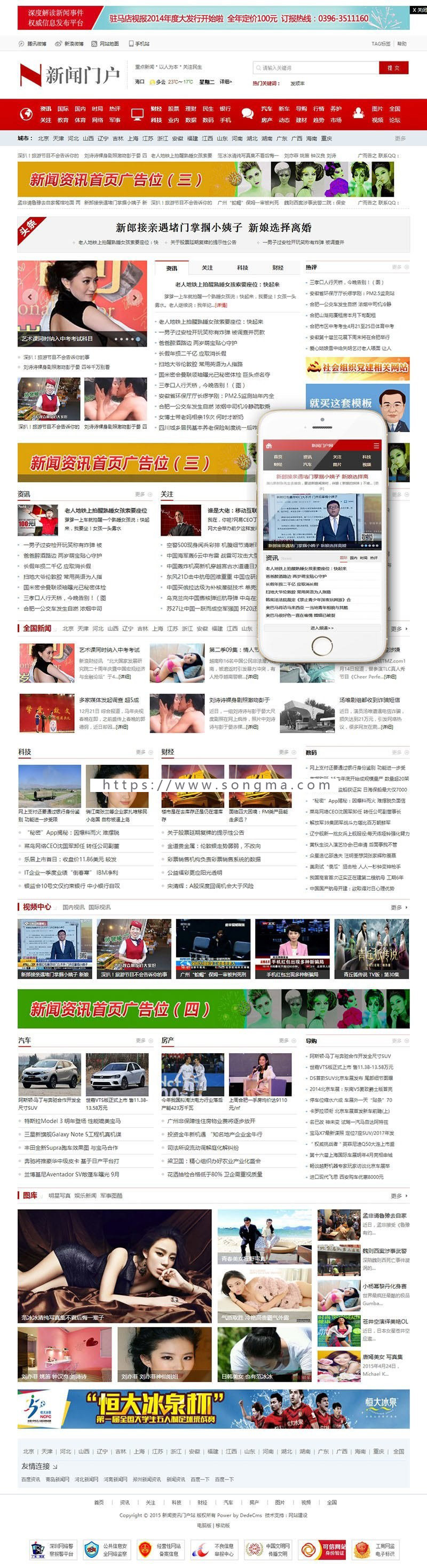 《新版》高端经营版大气通用织梦营销型服务设施类公司新闻在线博客地方门户资讯类模板