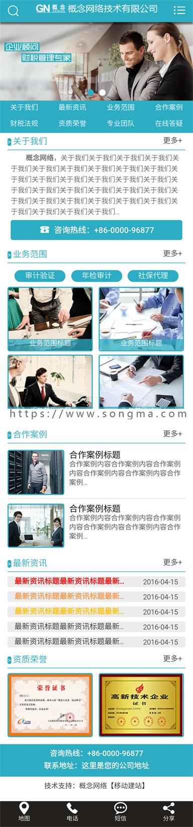 asp商务服务行业蓝色风格整站网站源码带手机模板seo静态