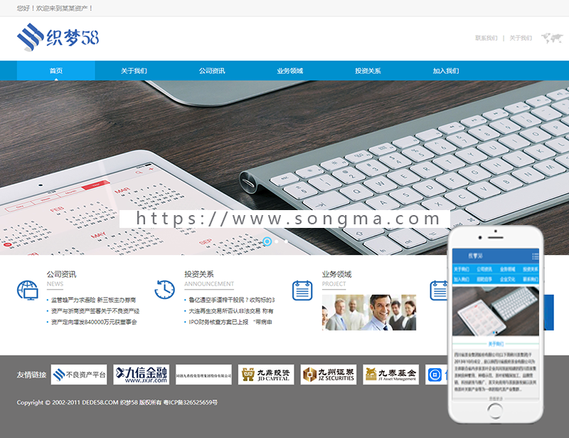 《新版》高端运营版大气通用织梦营销型服务设备类公司金融投资资产监管部门类网站织梦