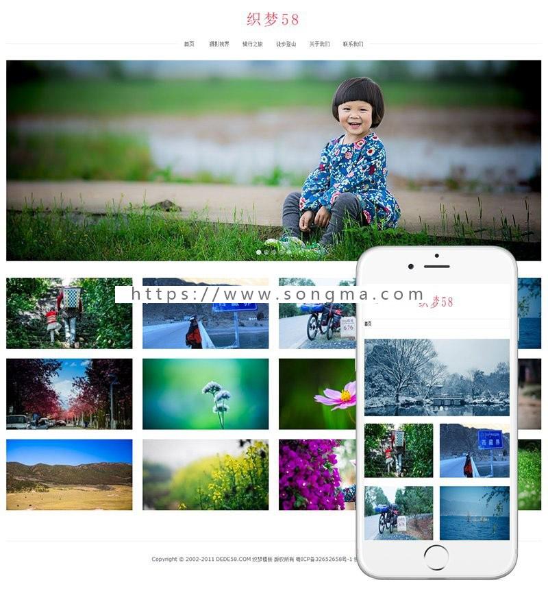 《新版》高端运营版大气通用织梦营销型服务设备类公司响应式户外摄影类dedecms模板(