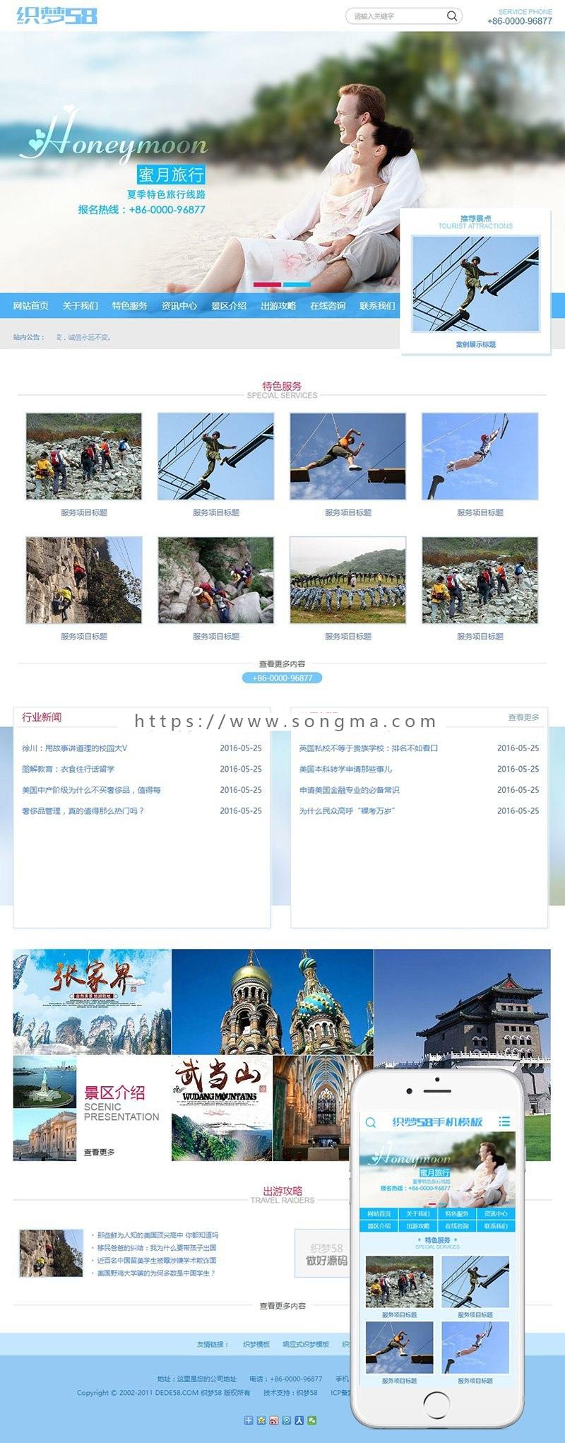 《新版》高端运营版大气通用织梦营销型服务设备类公司蜜月旅行景区旅游企业织梦模板(