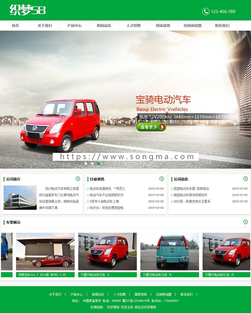 《新版》高端运营版大气通用织梦营销型服务设备类公司电动汽车产品展示类企业网站织梦