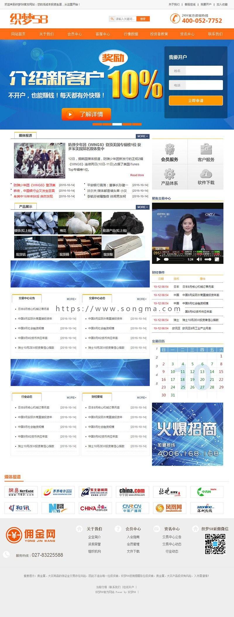 《新版》高端运营版大气通用织梦营销型服务设备类公司黄金白银大宗商品网站织梦dedecm