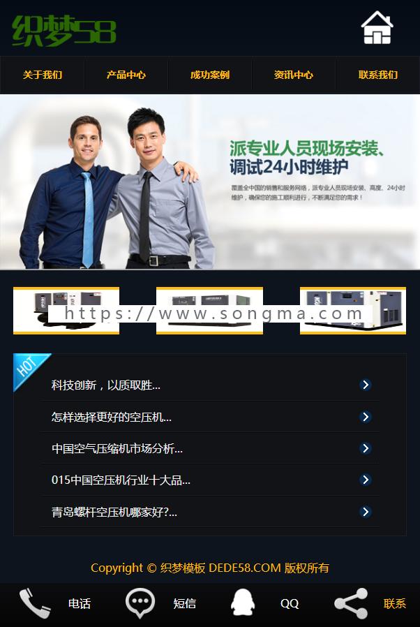 《新版》高端运营版大气通用织梦营销型服务设备类公司dedecms企业通用单独手机网站模