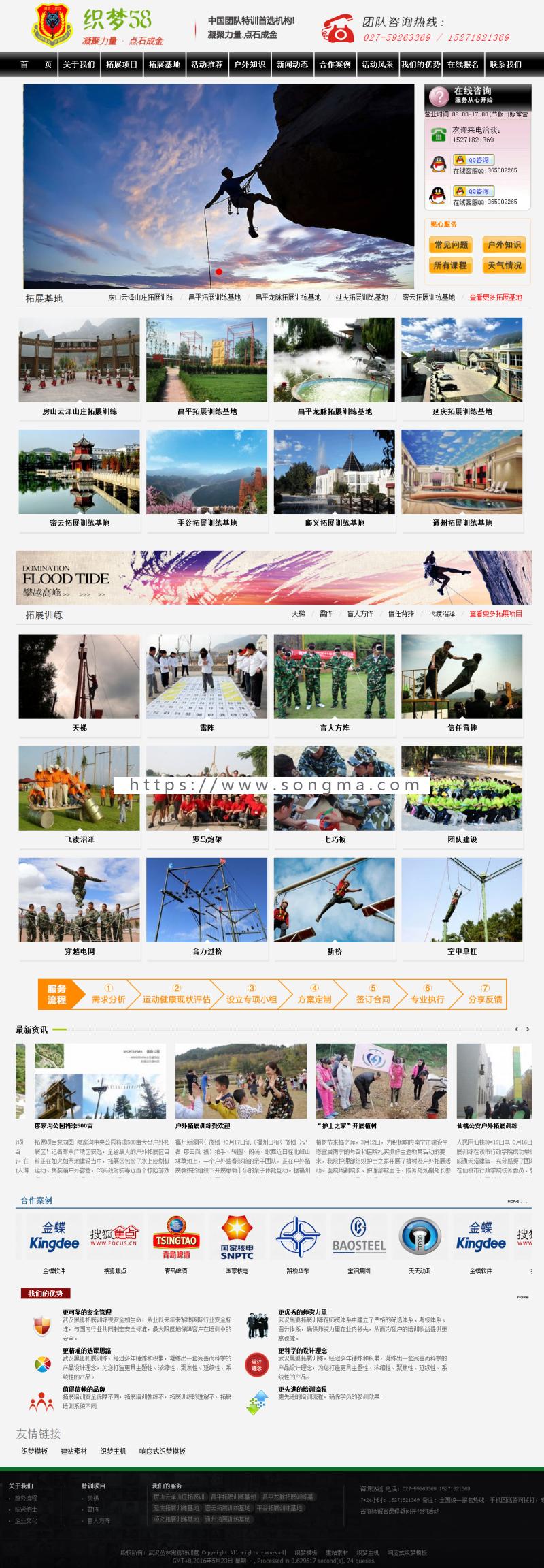 《经营版》高端新版大气通用织梦营销型服务设施类公司户外拓展活动类网站织梦dedecms