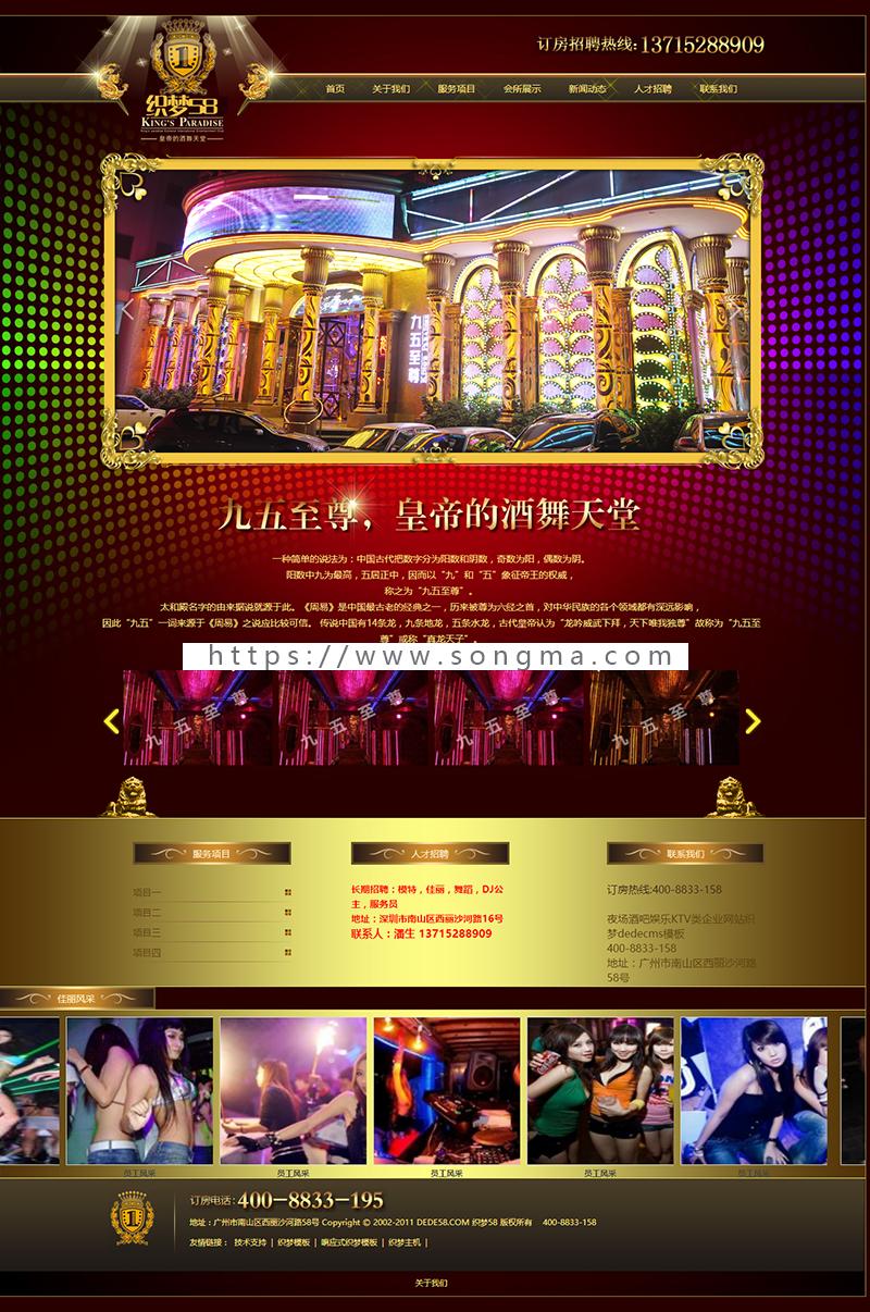 《新版》高端运营版大气通用织梦营销型服务设备类公司夜场酒吧娱乐KTV类企业网站织梦