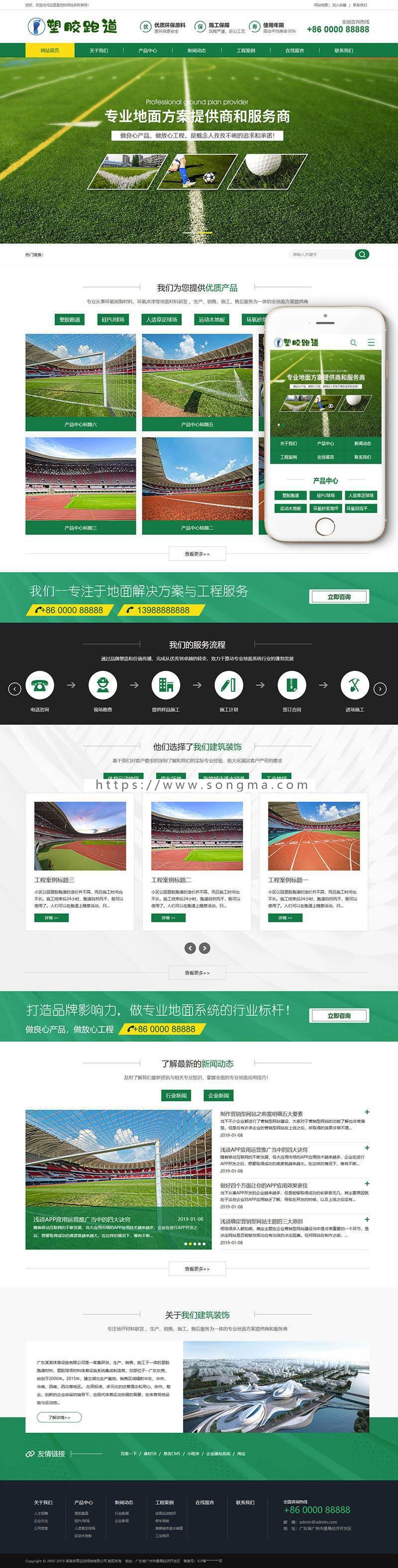 体育场地塑胶材料类网站织梦模板(带手机端)官网源码完整带后台