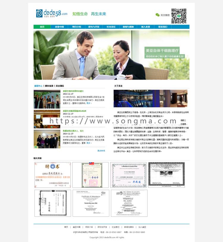 《新版》运营版高端大气通用企业营销型织梦设备类公司生物科技环保类企业织梦模板