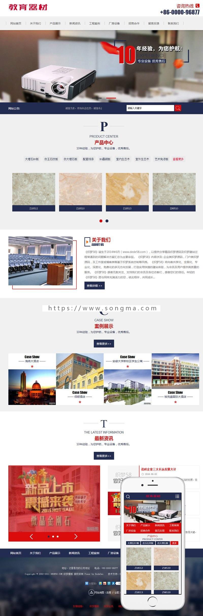《新版》高端运营版大气通用织梦营销型服务设备类公司蓝色风格办公器材行业织梦模板(