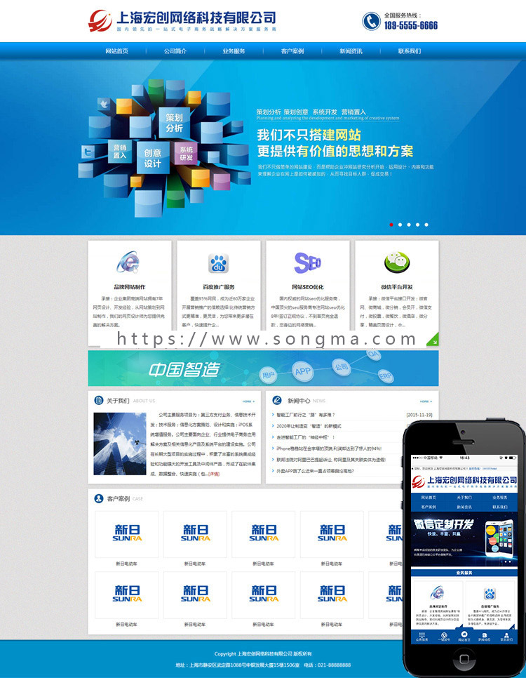 特惠新品网络公司网站源码带后端和手机站,asp企业网站建设源代码