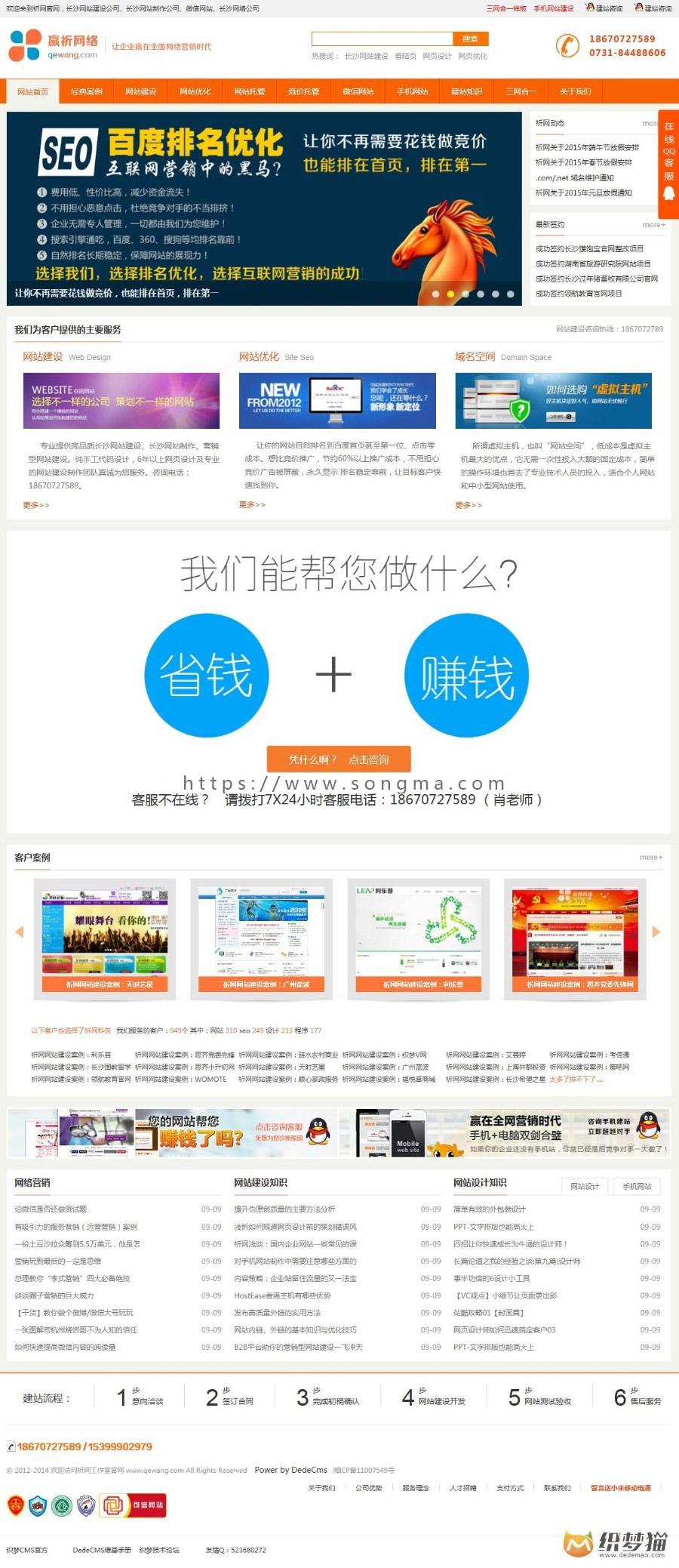 《新版》高端运营版大气通用织梦营销型服务设备类公司橙色大气网络工作室织梦整站模板
