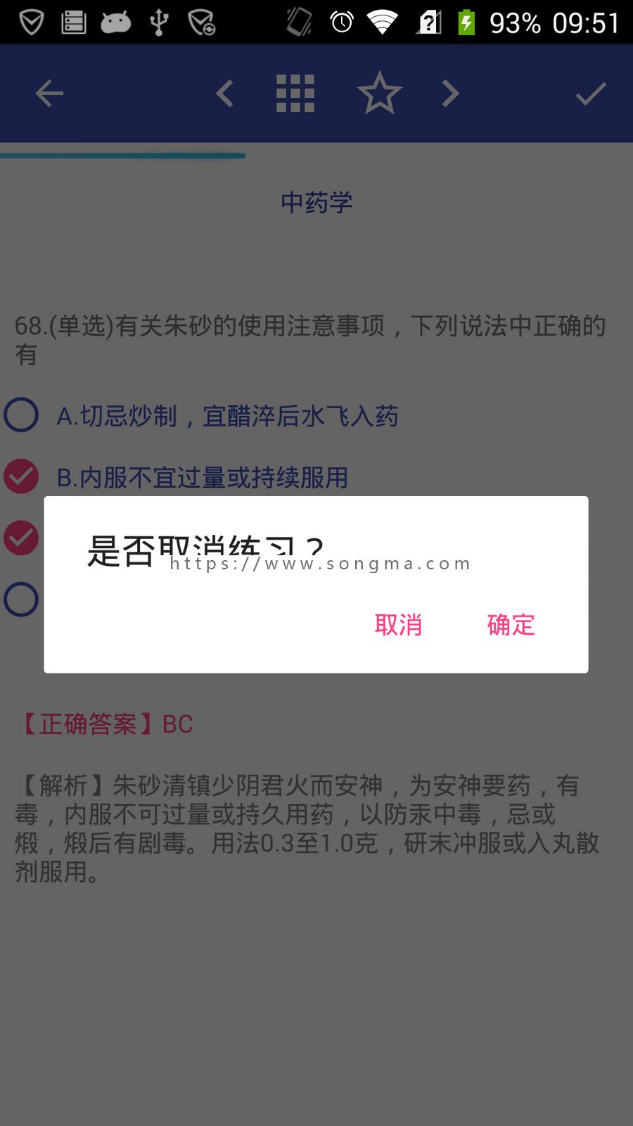android答题APP项目源码 测试查询收藏题目错题练习 送源代码合集