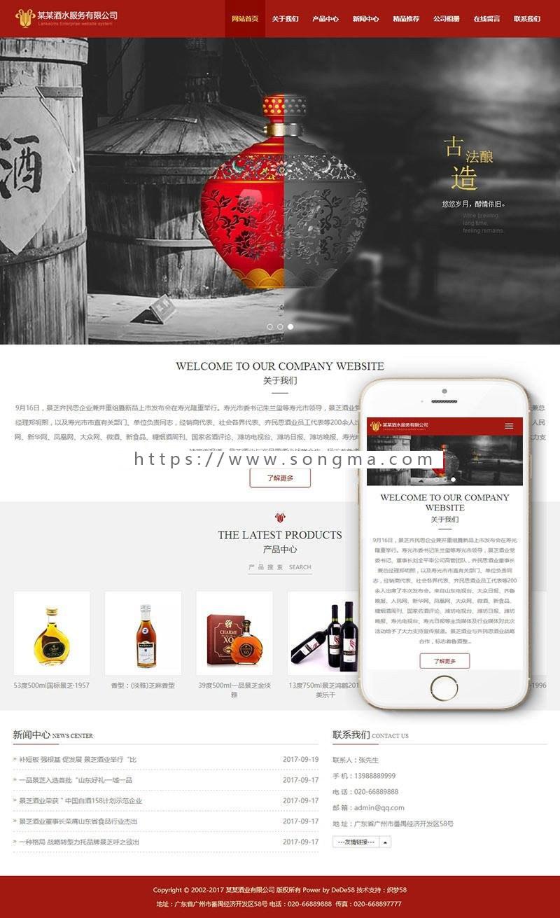 《经营版》新版高端大气新版通用营销型服务设施类公司响应式酿酒酒业食品类网站织梦模