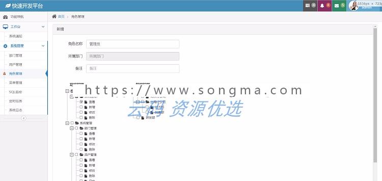 基于Bootstrap实现的JAVA框架SSM架构源码后台管理