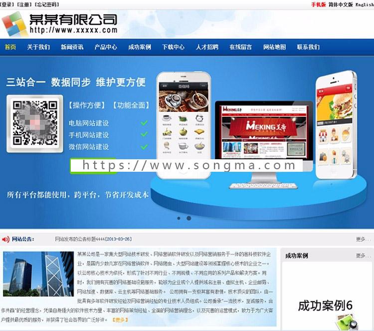 php WAP手机版+PC电脑版+微信+中英文四合一网站源码