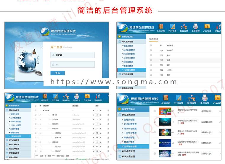 通用企业分站站群源码,蓝色多城市企业程序带手机WAP/php分站程序