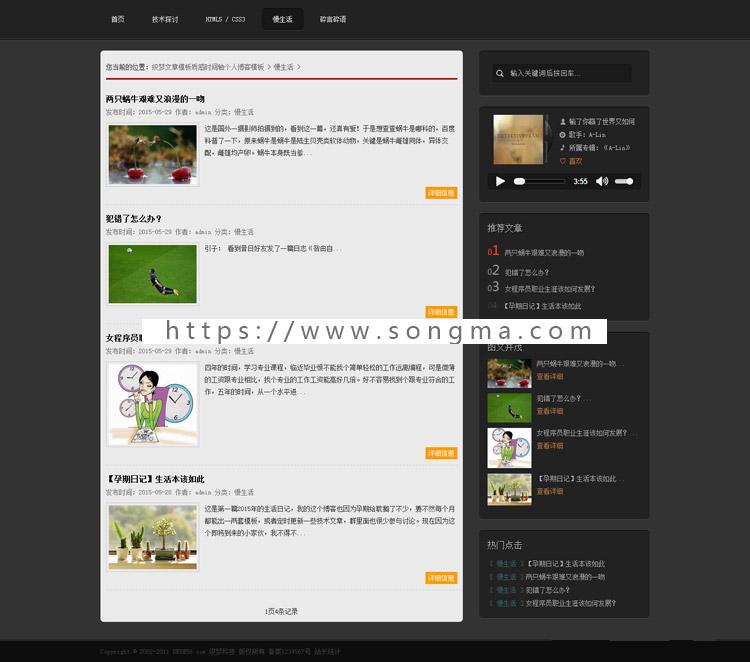 织梦CMS 黑色文章资讯 个人博客网站源码 PHP通用质感时间轴模板