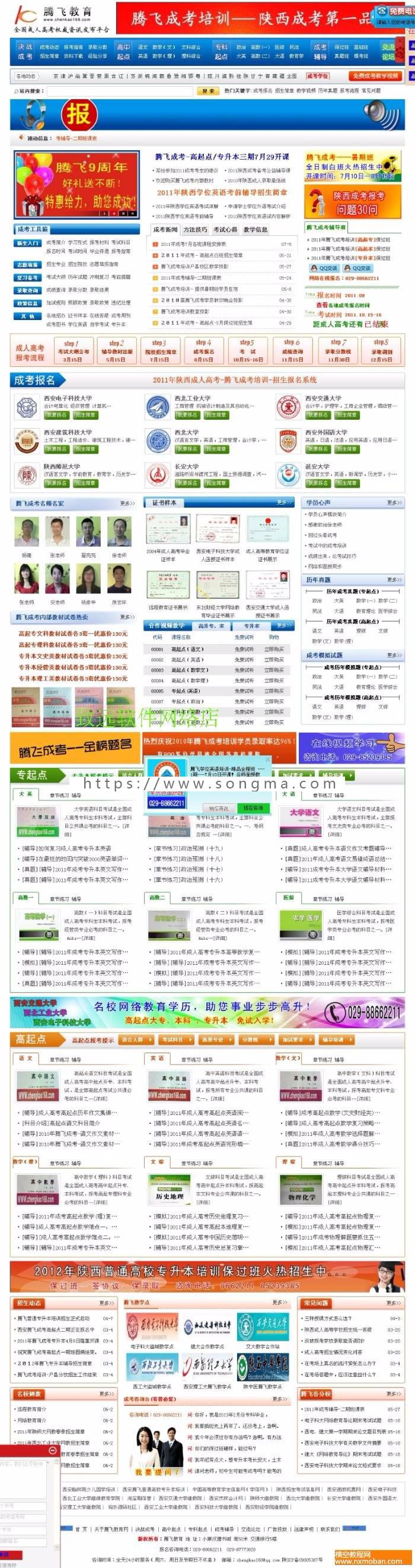腾飞教育培训网站源码 教育考试资讯模板整站程序带论坛ASP源码