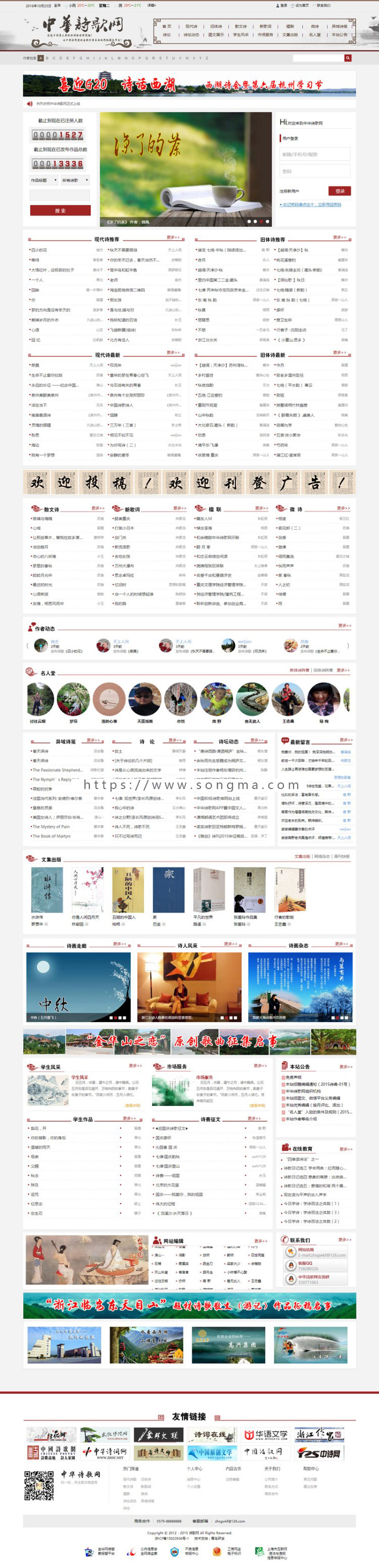 destoon仿中华诗歌网 中华经典诗歌门户网站源码