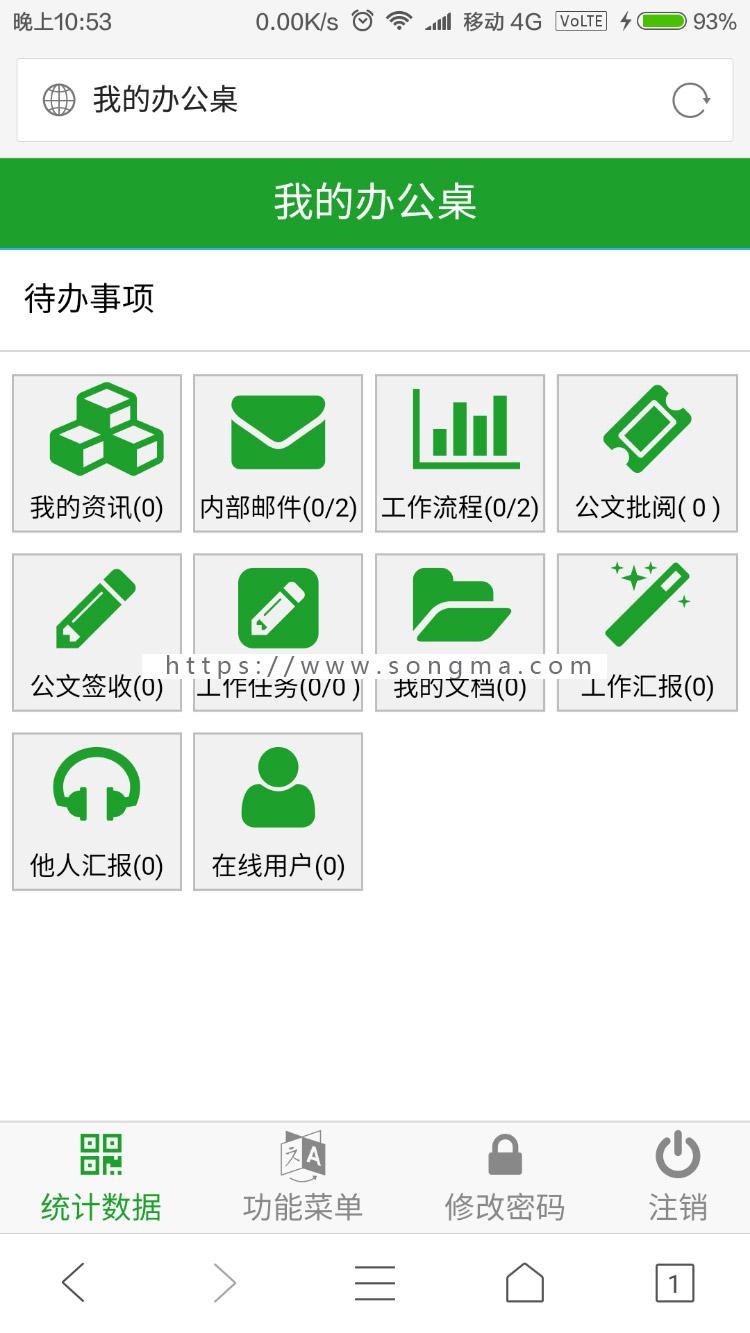 大型OA办公系统源码带论坛和聊天室带手机端
