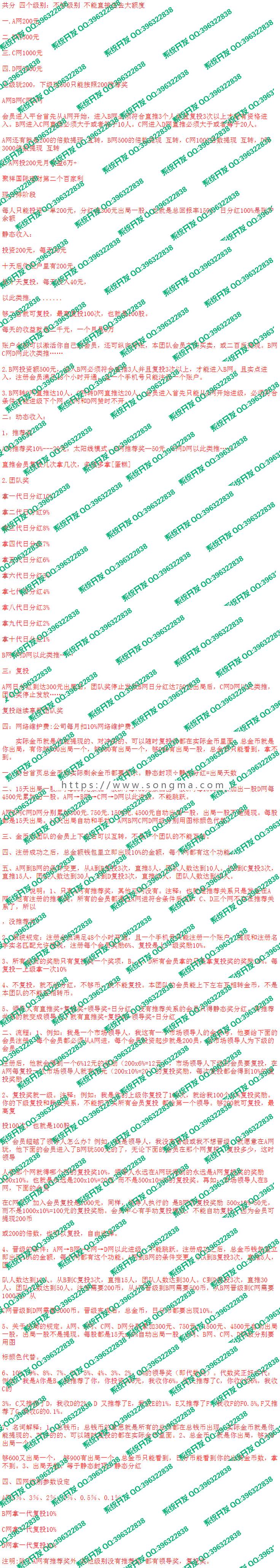 【单网正版】聚祥国际源码 复利+日分红+单网【模式二 】