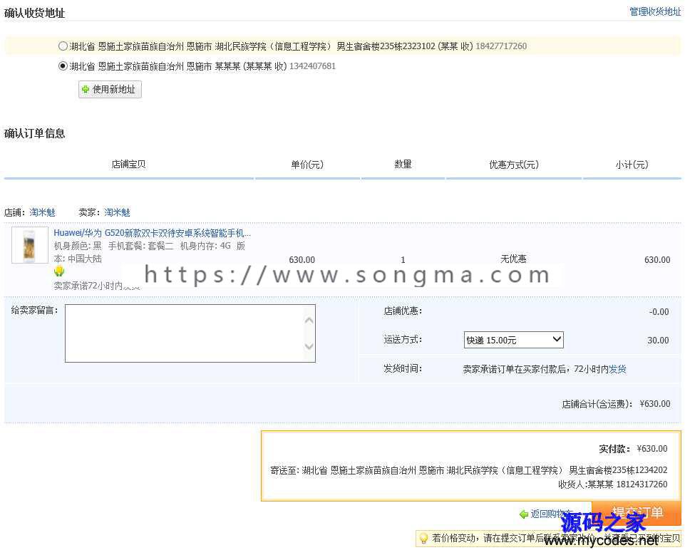 淘宝商品订单页面HTML模板