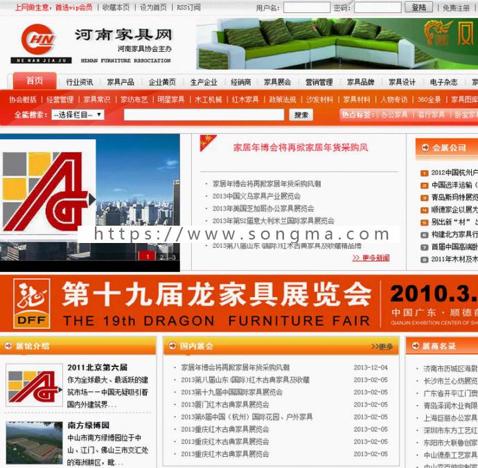 大型家俱B2B网站