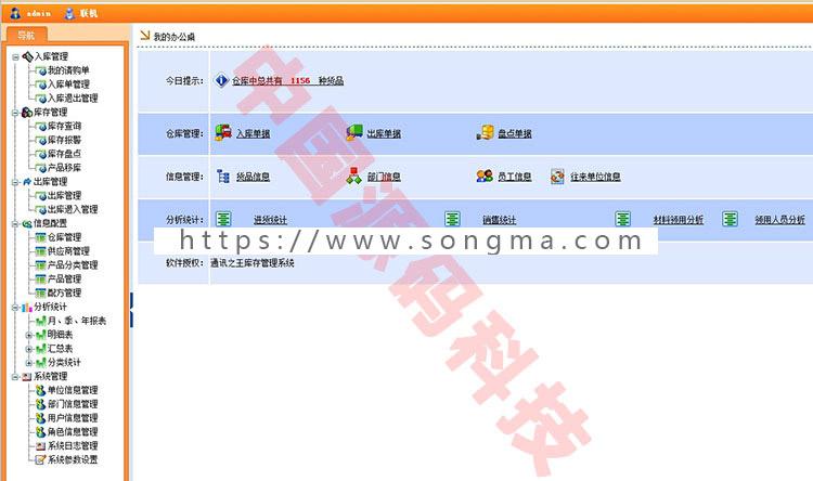 大型仓库管理系统源码 仓库管理平台 仓管系统 ASP.NET源码 B/S架构
