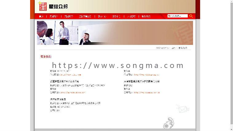 企业网站 phpcms开发 后台管理 前台网站