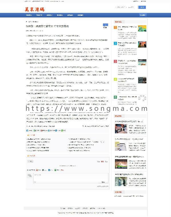清爽漂亮个人博客风格整站源码(织梦5.7内核)