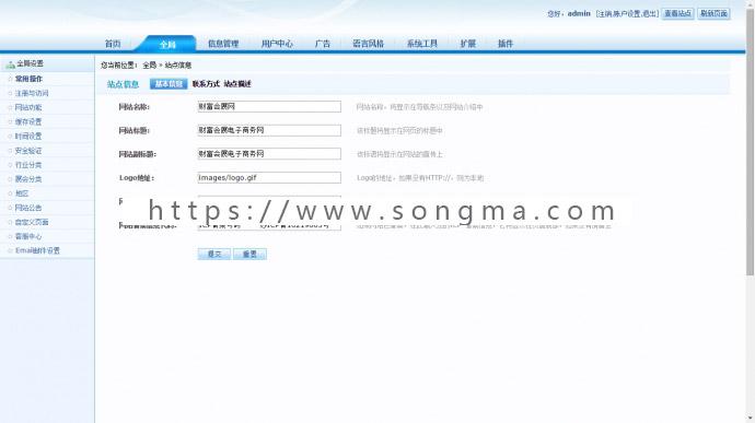 网站管理系统 会展网管理系统