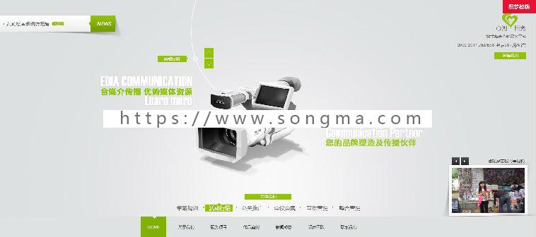织梦绿色html5大气高端建站网络传媒科技网站模版