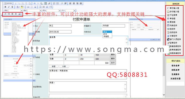 JAVA商业OA办公系统源码,工作流程审批,含手机wap版(带开发文档)