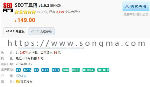 价值149元 SEO工具箱 v1.6.2 商业版  Discuz!-插件