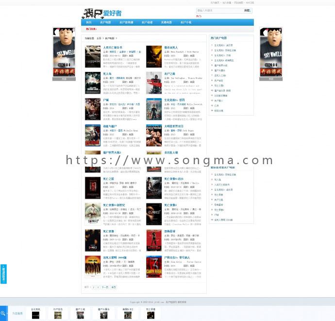 织梦系统电影全站,带数据 丧尸网站类型
