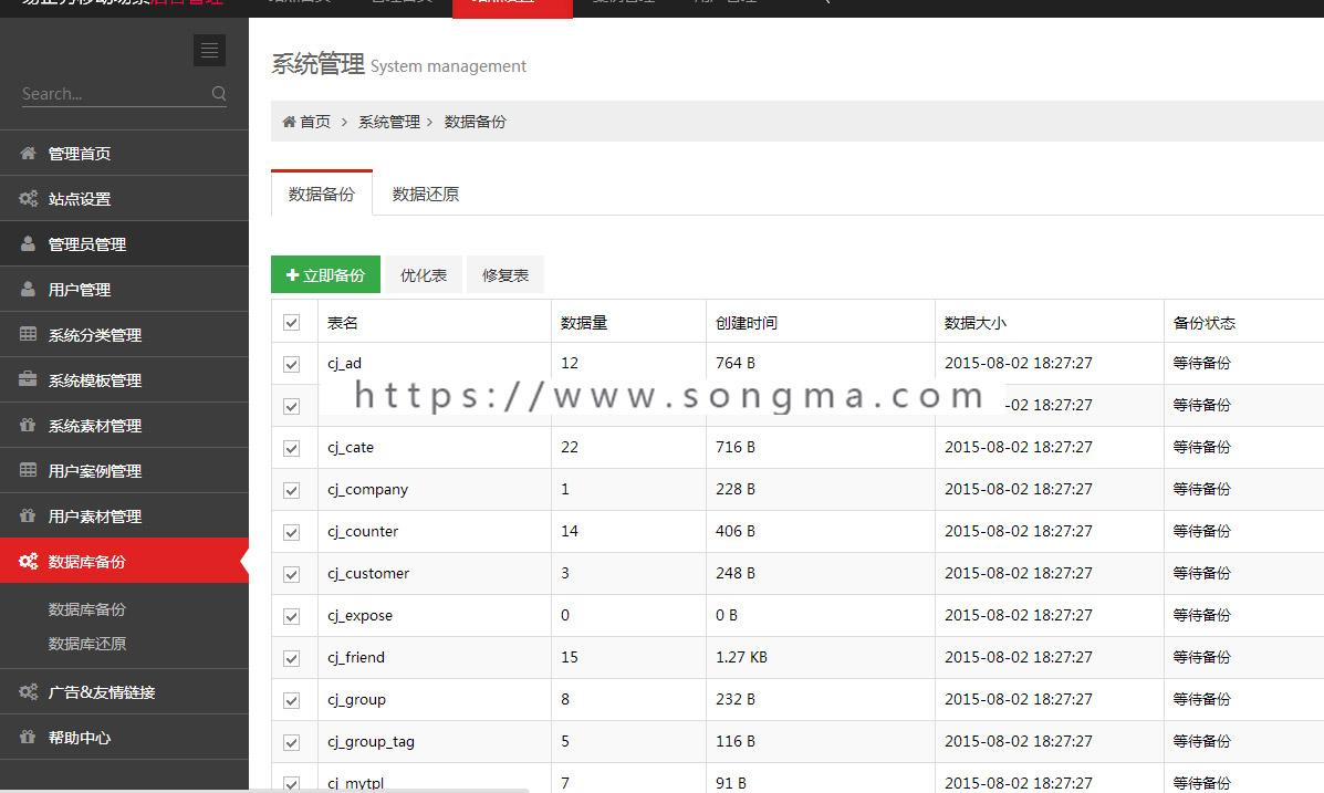 仿易企秀源码微场景高级运营版8月3号更新