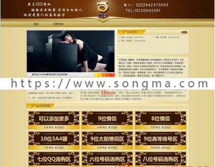QQ选购网站源码_带后台