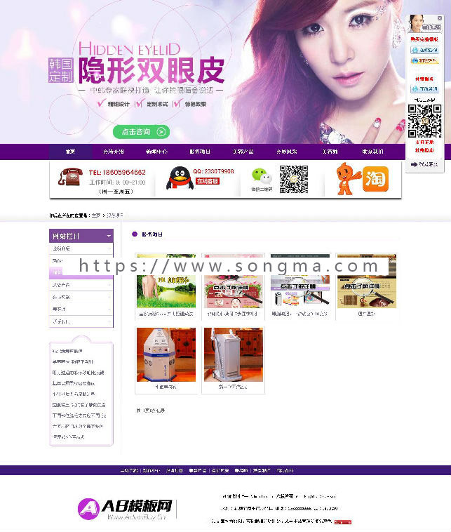 cms紫色美容整形医疗机构整站源码程序