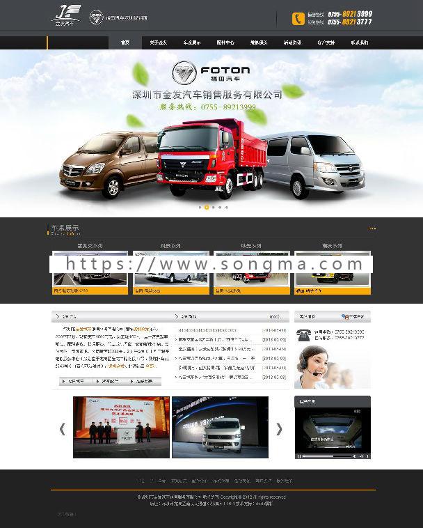 适合设计、网络、汽车等公司或工作室建站整站源码