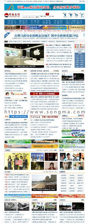 安徽在线地方新闻门户 新闻网站