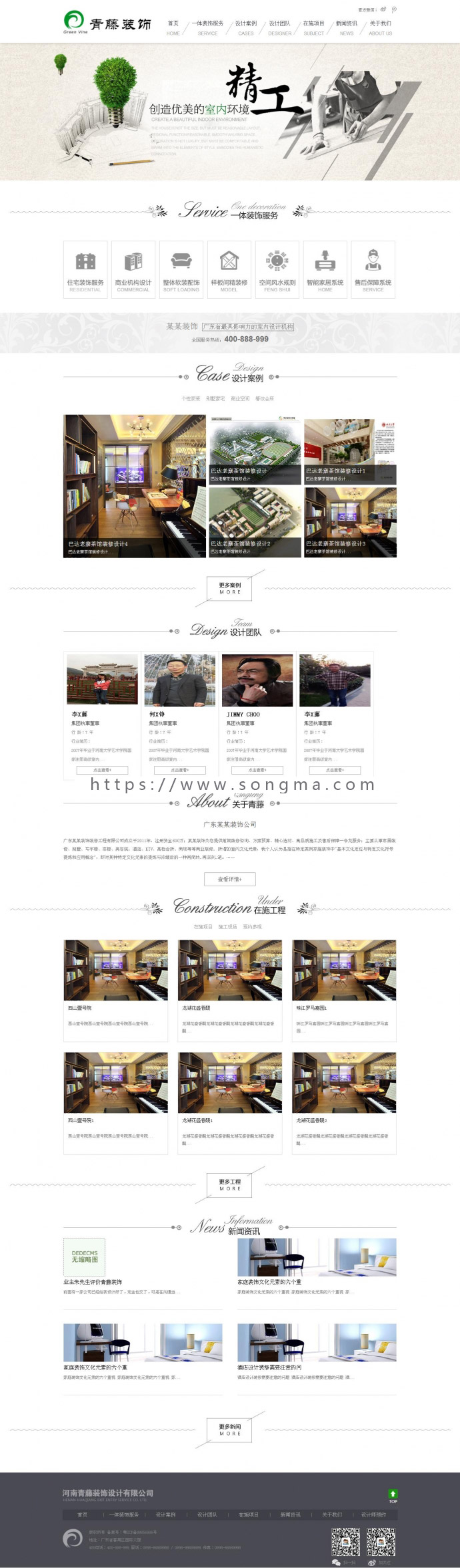 装修家居装饰公司企业网站整站源码程序