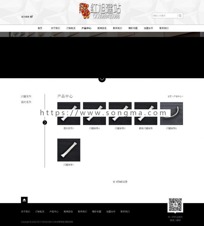 织梦黑色钟表表带企业通用整站源码