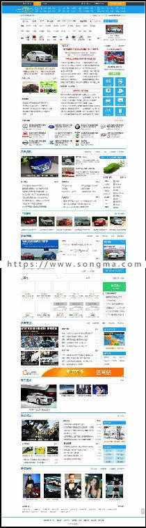 汽车门户系统下载,E-AUTO地方汽车系统X1(V4.0)全新版,仿汽车之家+爱卡汽车网模板
