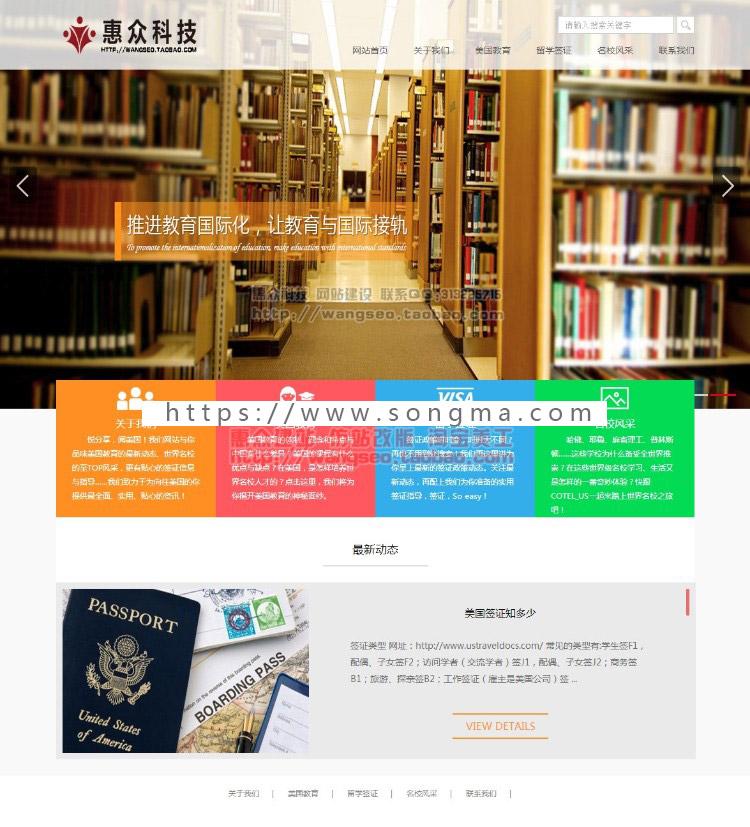 教育培训,机构,官网站,源码,留学,签证,学校,美国教育全屏大气织梦可定做