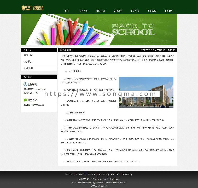 绿色学校培训机构类企业通用织梦整站源码程序