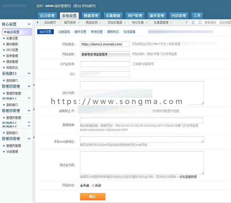2015高仿新版卷皮网淘宝客系统源码,仿9块9包邮源码,淘宝返利源码,PHP飞天侠淘宝客内核
